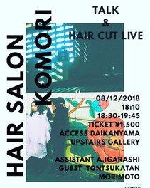 HAIR SALON KOMORI TALK & HAIR CUT LIVE