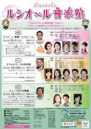 ルシオール音楽塾 第16回 プッチーニ 歌劇「ラ・ボエーム」