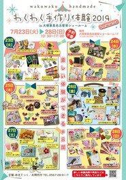 夏休みわくわく手作り体験  in 大塚家具名古屋栄ショールーム 2019