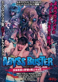 ABYSS BUSTER ~深海教授の野望を阻止せよ!~