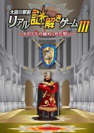 太田川駅前リアル謎解きゲーム3 〜タガワ王の秘められた想い〜