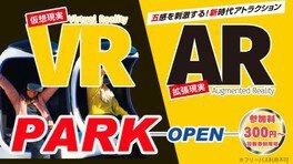 「VR・ARパーク」期間限定登場!