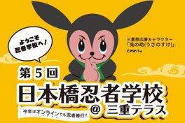 第5回日本橋忍者学校