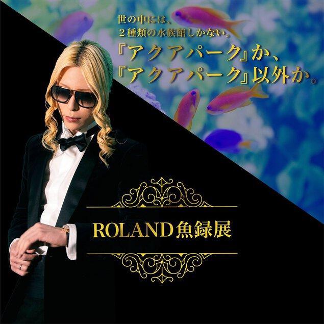 【臨時休館】ROLAND魚録展
