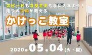 運動能力向上かけっこ教室 フレスポ小田原シティーモール