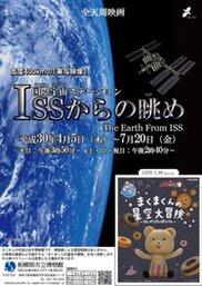 全天周映画「ISSからの眺め」同時上映:まくまくんの星空大冒険