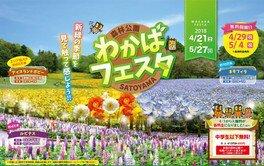 森林公園SATOYAMAわかばフェスタ