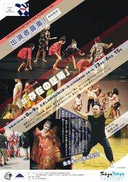 パフォーマンスキッズ・トーキョー ダンスワークショップ&公演「#存在の証明」
