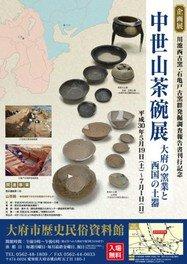 企画展「中世山茶碗展~大府の窯業と西国の土器」
