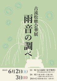 古流松應会華展「雨音の調べ」