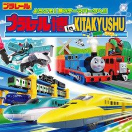 プラレール博 in KITAKYUSHU ~ようこそ!夢のテーマパークへ!!~