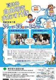 夏休み自由研究おたすけ隊 ~水道の歴史を学ぼう!&水の実験をしよう!~