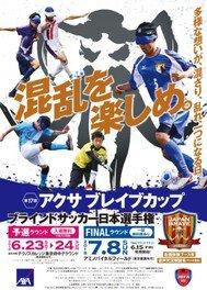第17回 アクサ ブレイブカップ ブラインドサッカー日本選手権(FINAL ラウンド)