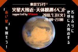 東京ソラマチ 火星大接近・天体観測イベントsupported by Vixen 15年ぶりに地球に大接近する「赤い星」を探そう