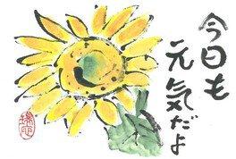 西村瑞枝とひなたぼっこメンバー絵てがみ作品展
