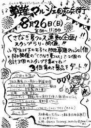 草薙マルシェ(8月)「つながるくさなぎ夏フェス」連動スタンプラリー