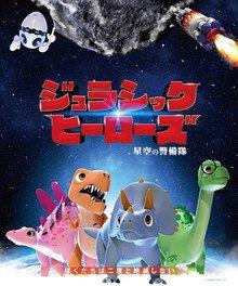天球劇場ドーム映像番組 「ジュラシックヒーローズ 星空の警備隊」