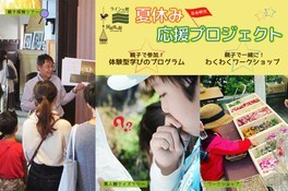 神戸北野異人館 ラインの館 風見鶏の館「夏休み応援プロジェクト」