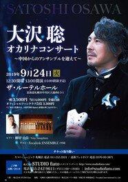 大沢聡 オカリナコンサート~中国からのアンサンブルを迎えて~