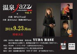 金田一温泉 温泉jazz
