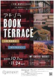 アキゾラ BOOK TERRACE ~広島 蔦屋書店xおりづるタワー~