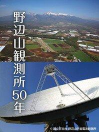 宗像ユリックスプラネタリウム おとな向け「野辺山観測所50年」