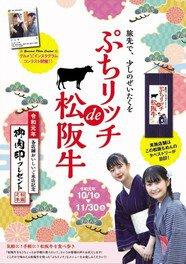 ぷちリッチde松阪牛食べ歩き