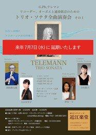 テレマンリコーダー、オーボエと通奏低音のためのトリオ・ソナタ全曲演奏会その1<中止となりました>