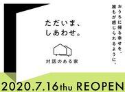 グランフロント大阪(北館)ナレッジキャピタル4階 住ムフムラボ内