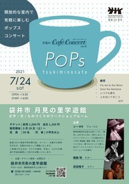 月見のカフェコンサート(ポップス)vol.45