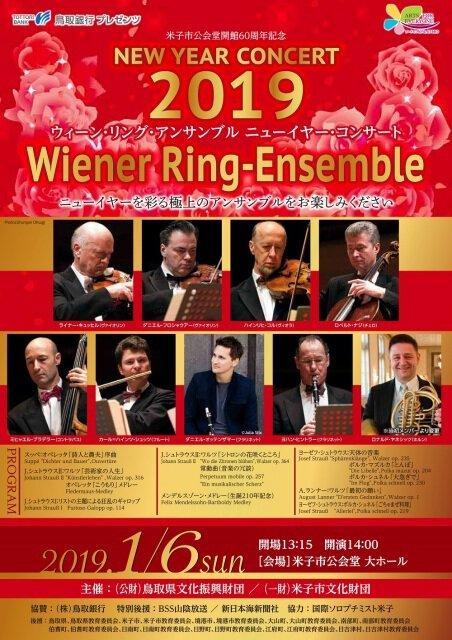 ウィーン・リング・アンサンブル ニューイヤー・コンサート2019