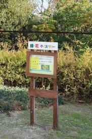 淡路島国営明石海峡公園 緑花クイズラリー 冬バージョン
