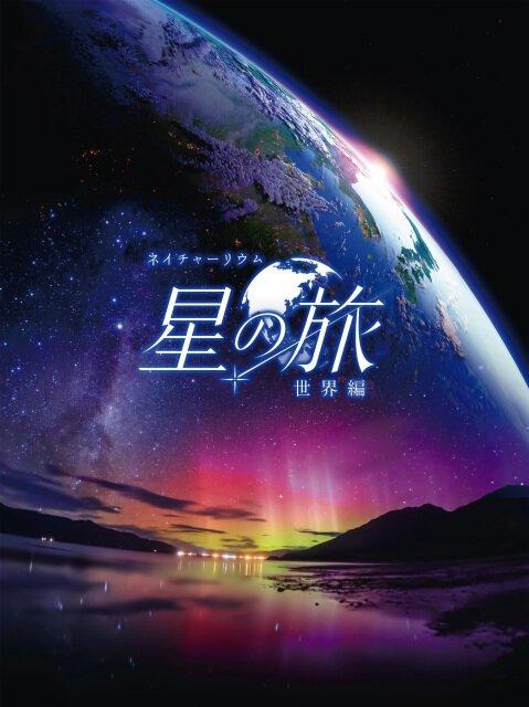 プラネタリウム春番組「星の旅~世界編~」