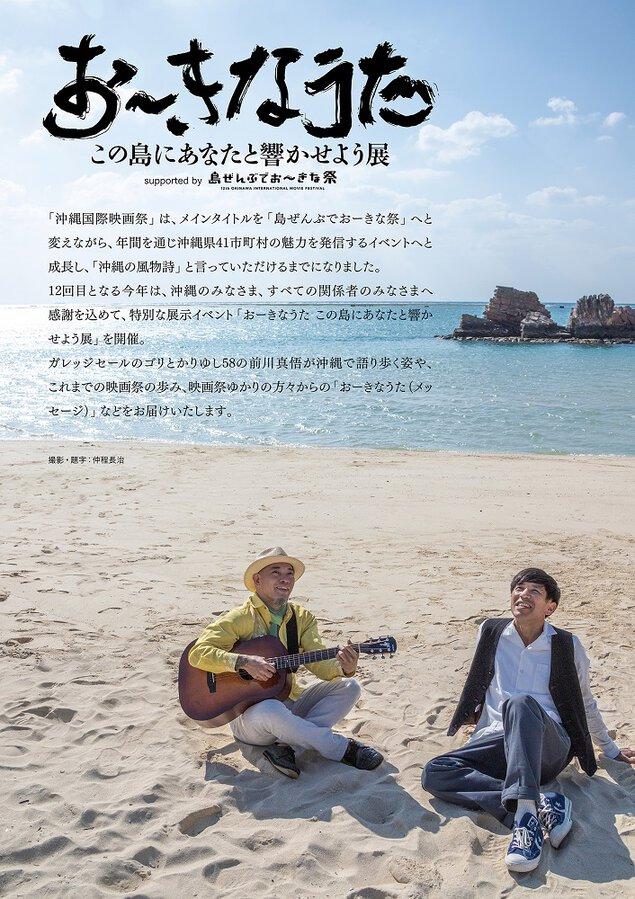 「おーきなうた この島にあなたと響かせよう展」supported by 島ぜんぶでおーきな祭