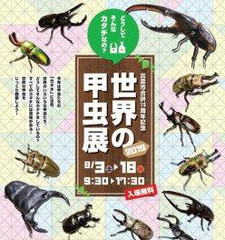 出雲市合併15周年記念 世界の甲虫展2019~どうしてそんなカタチなの?~