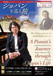 若林 顕 ショパン全ピアノ作品シリーズ   Vol.2「人間の声の響きとともに」
