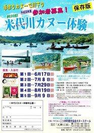 米代川カヌー体験 第1回