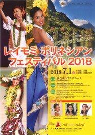 レイモミポリネシアンフェスティバル2018~フラ&タヒチアンダンス~