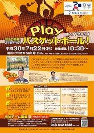埼玉で開催!2年前イベント Playバスケットボールinけやきひろば