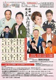 2018芸協らくご・名古屋寄席「桂夏丸・神田蘭真打昇進披露」