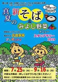 真夏の新そば&みよし野菜メニュースタンプラリー2019