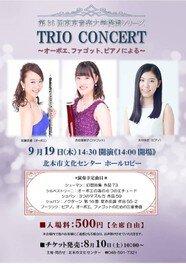 第36回東京音楽大学提携シリーズ TRIO CONCERT ~オーボエ、ファゴット、ピアノによる~