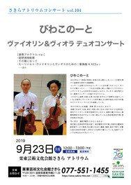 さきらアトリウムコンサート vol.104 びわこのーと ヴァイオリン&ヴィオラ デュオコンサート
