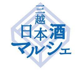 日本酒マルシェ