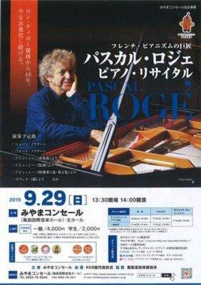 グレートピアニストシリーズ第5弾 パスカル・ロジェ ピアノリサイタル