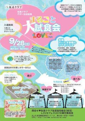 まるごと大試食会LOVEフェス2019