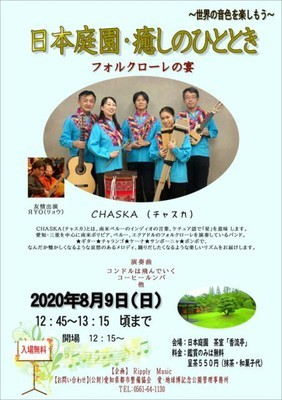 日本庭園 癒しのひととき ~世界の音色を楽しもう~