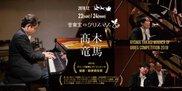 高木竜馬ピアノコンサート 音楽室のクリスマス
