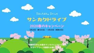 2020春サンカクドライブキャンペーン