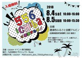 556ichiba in 唐津アルピノ